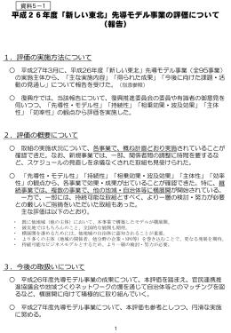 平成26年度「新しい東北」先導モデル事業の評価について (報告)