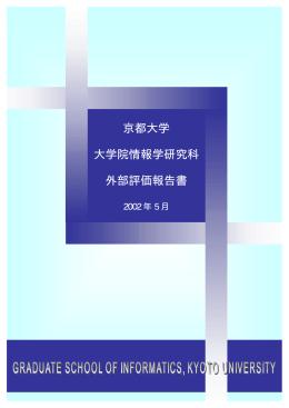 外部評価報告書  - 京都大学大学院情報学研究科