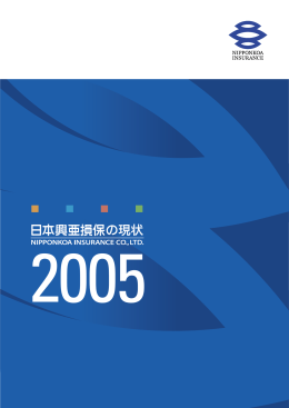 日本興亜損保の現状2005 - 損保ジャパン日本興亜ホールディングス