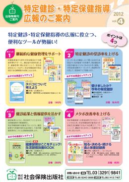 2012 vol. 4 特定健診・特定保健指導 広報のご案内