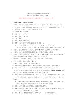 兵庫医科大学業績録原稿作成要領 ― 各項目の作成基準(2012.12.17)―