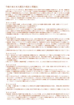 東日本大震災の現状と問題点 備忘録 - 社会地震学へようこそ