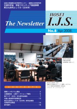 ニューズレター No. 8 (PDF)