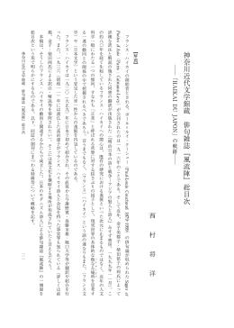 神奈川近代文学館蔵 俳句雑誌 ﹃ 風流陣 ﹄ 総目次