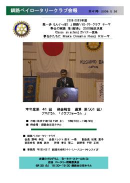 釧路ベイロータリークラブ会報
