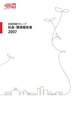 2007年度版