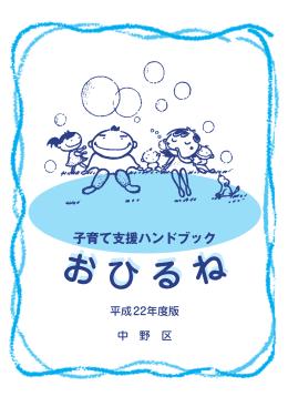 平成22年度版おひるね(PDF形式:1300KB)