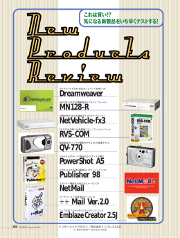 MN128-R、Net Vehicle-fx3、RVS-COM、QV-770