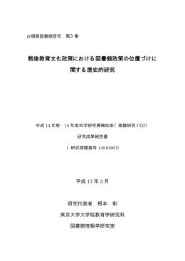 報告書のダウンロード(PDFファイル)
