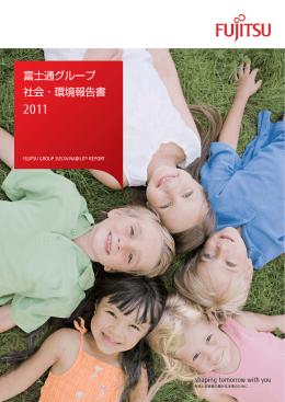 2011 富士通グループ 社会・環境報告書