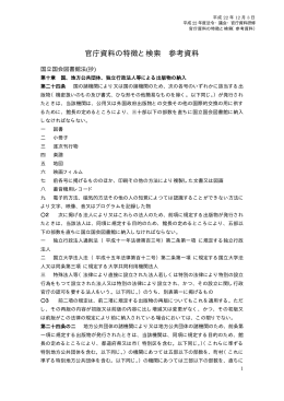 平成22年度 法令・議会・官庁資料研修 : 官庁資料の特徴と検索(参考資料)