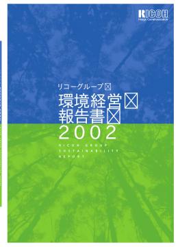 環境経営 報告書 - 環境報告書プラザ