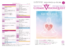 Cosmic Vision Quest 62号はこちら