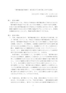 「著作権法施行規則の一部を改正する省令案