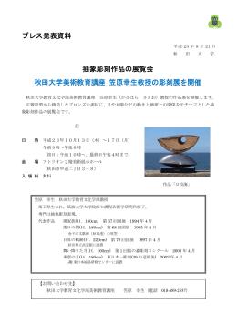プレス発表資料 抽象彫刻作品の展覧会 秋田大学美術教育講座 笠原