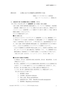 (第6回) 企業における実践的文書管理の方法