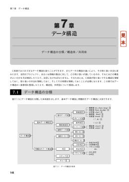 第7章 データ構造
