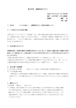 新聞記者になって事件を報道しよう~(PDF:504KB