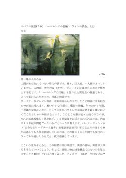 オペラの風景(70)ニーベルングの指輪・「ラインの黄金」(上) 本文
