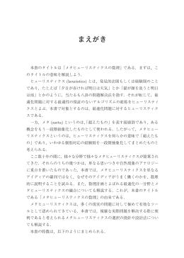 まえがき(pdf)