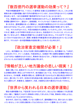 『数百億円の選挙運動の効果って?』 『政治家査定機関が必要!』 『情報