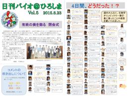 Vol. 5 2015.8.23