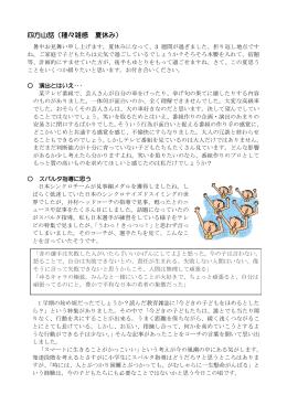 四方山話(種々雑感 夏休み)