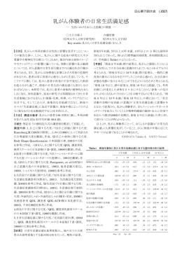 詳細 - 日本心理学会