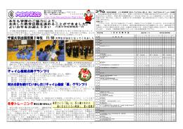 六実中だより 冬休み号 [pdfファイル]