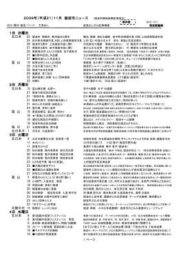 2009年11月 (PDF形式:377KB)