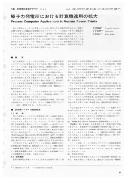 原子力発電所における計算機適用の拡大