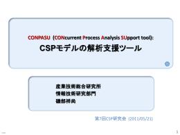 CSPモデルの解析支援ツール