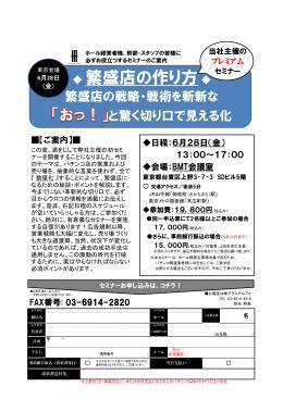 6月28日(金)自社主催プレミアムセミナー開催