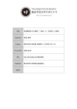 「具体」と「具体的」 - 東京学芸大学リポジトリ