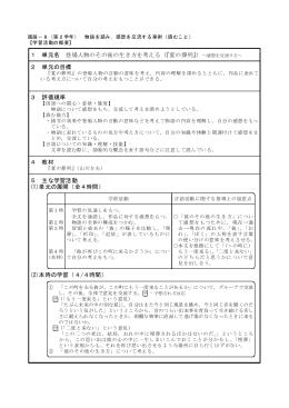 国語-8(第2学年) 物語を読み,感想を交流する事例(読むこと)/言語