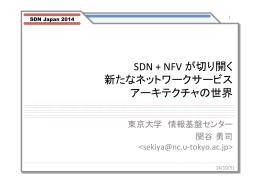 SDN + NFV が切り開く 新たなネットワークサービス