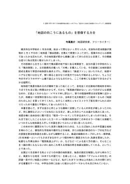 地図の遊び方 - 日本地理学会