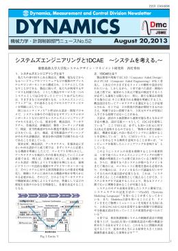 No.52 - 日本機械学会