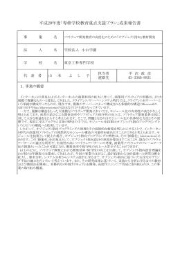 4-3 東京工科専門学校 (PDF:118KB)