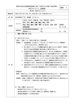 第2回 市民プロジェクト 平成25年7月18日(木)