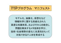 ITSPプログラム マニフェスト