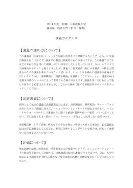 講義の進め方について - Fujimori Azusa のウェブサイト
