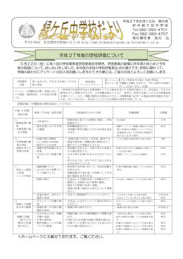 第 5号 - 府中緑ヶ丘中学校