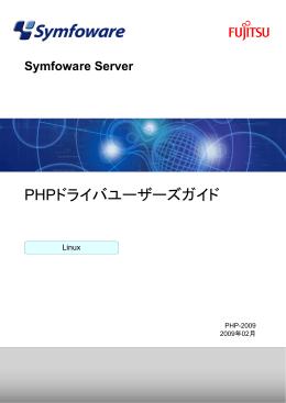 Symfoware Server PHPドライバユーザーズガイド