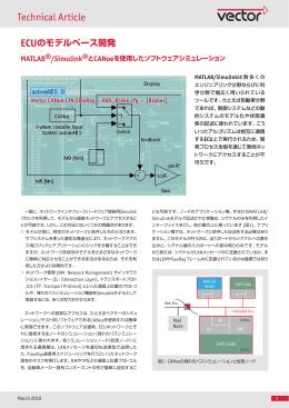 ECUのモデルベース開発