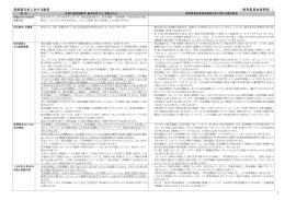 局経営方針に対する意見 ( 教育委員会事務局 )
