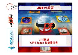 JDFの概要