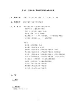 第4回有識者会議議事録 (PDF:264.1KB)