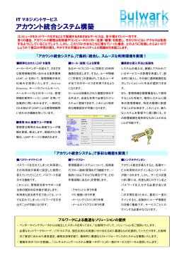 アカウント統合システムパンフレット