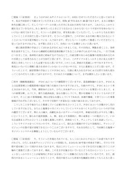 平成23年総務委員会